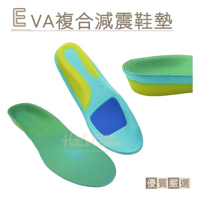 【糊塗鞋匠】C207 EVA複合減震鞋墊(1雙)