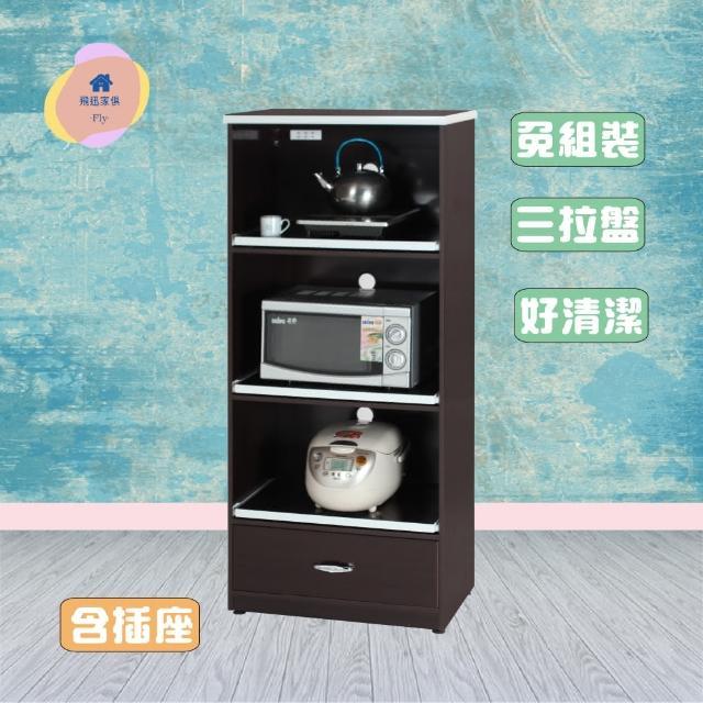 【飛迅家俱·Fly·】2.2尺三拉盤一抽塑鋼電器櫃(2孔電器插座)