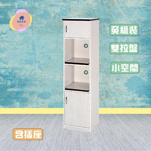 【飛迅家俱·Fly·】1.9尺兩門兩拉盤塑鋼電器櫃(2孔電器插座)