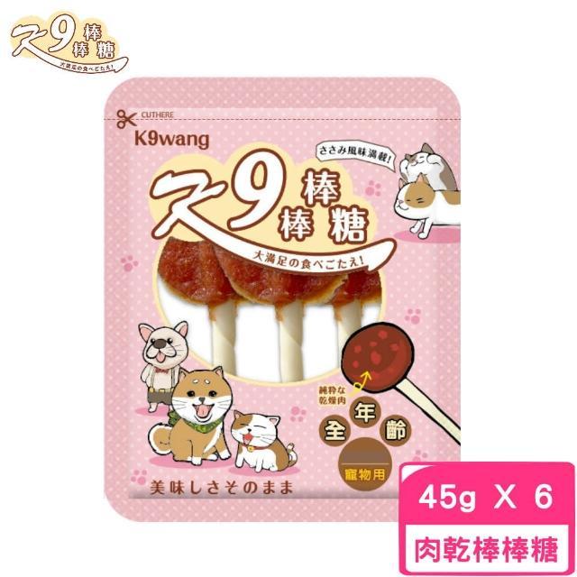 【K9wang】K9棒棒糖 45g±5%(3支入)全年齡犬貓適用(6包組)