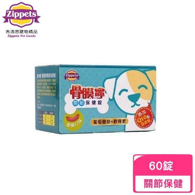【Zippets】吉沛思 - 骨膜寧關節保健錠 60錠