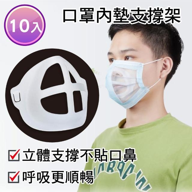 【新錸家居】透氣3D立體口罩支架-10入組(口罩支撐架 口罩架 面罩支架 口罩防悶支架 口罩透氣支架)