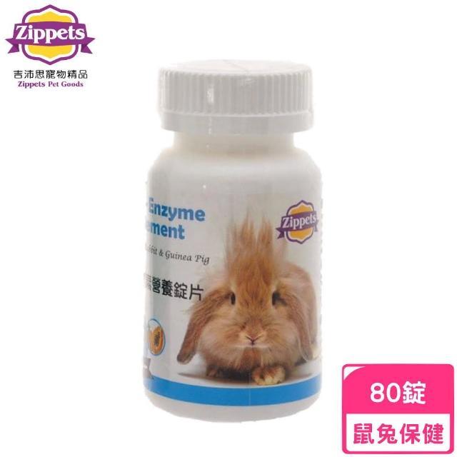 【Zippets】吉沛思 - 小動物機能酵素營養錠片 80錠