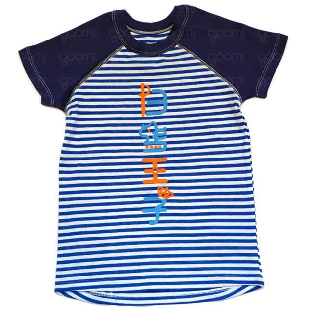 【goomi】台灣第一文創童裝 - 白馬王子 拉格蘭短袖T恤(條紋系列)