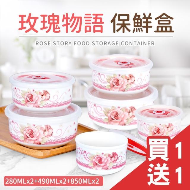 【Quasi】玫瑰物語骨瓷保鮮盒3入組(850+490+280ml)