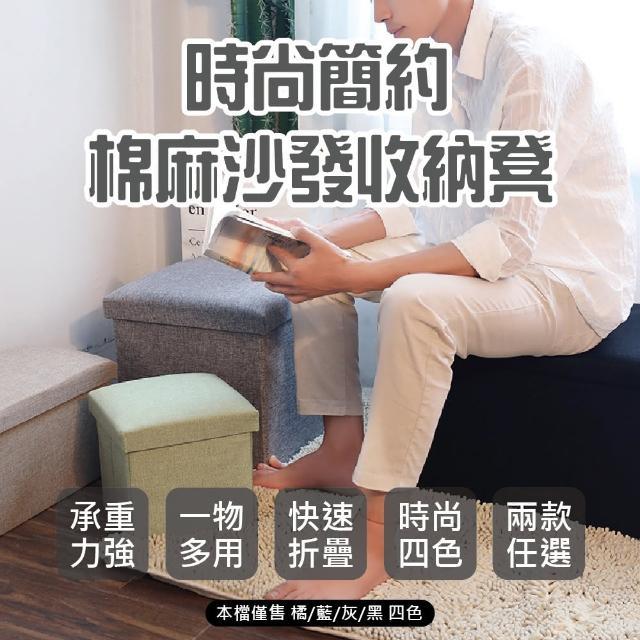 新時尚簡約棉麻沙發收納凳四色可選長形款2入組(沙發凳 收納椅 收納箱 收納)