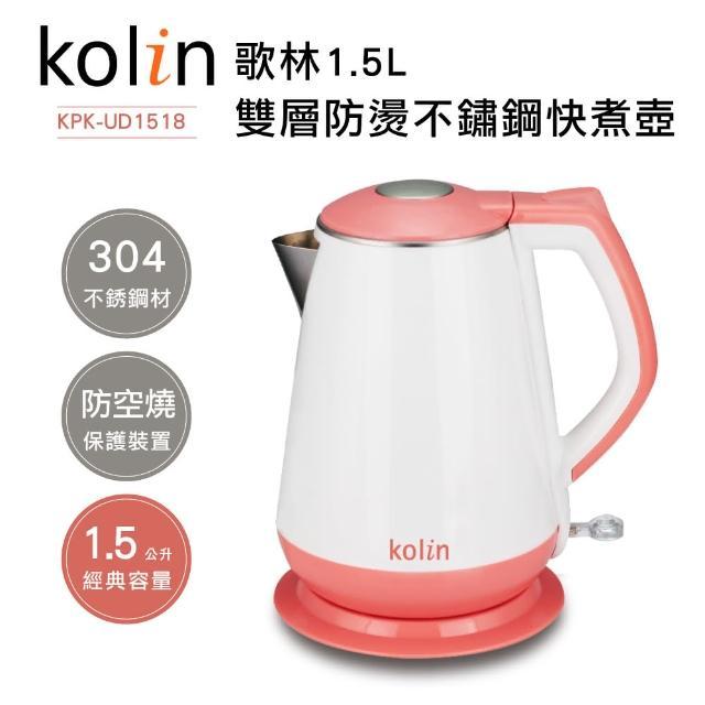 【Kolin 歌林】1.5L雙層防燙304不鏽鋼快煮壺(KPK-UD1518)