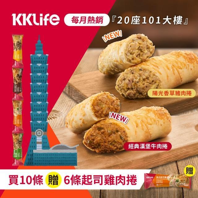 【KKLife】含運-起司肉捲10條★送起司雞肉捲2條★(和風牛/起司雞/泡菜牛/胡椒豬)