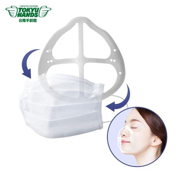 【TOKYU HANDS 台隆手創館】韓國silicook Mask Help 口罩支撐架1入