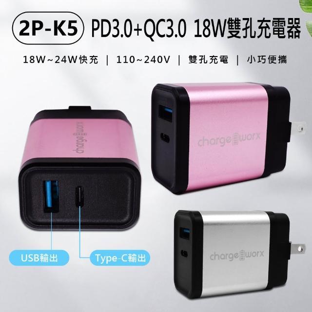 【IS】2P-K5 PD3.0+QC3.0 18W雙孔充電器(附贈充電線)