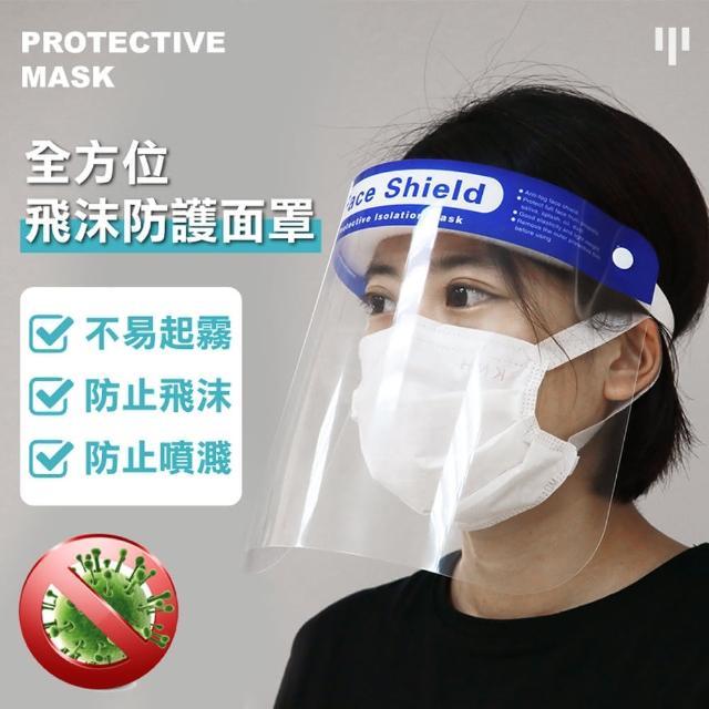【ONE HOUSE】加大鏡面防疫防塵面罩(10入)