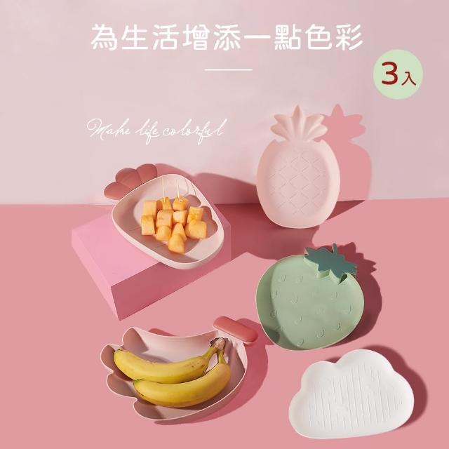 【丸丸媽咪】北歐造型水果盤 3入組(瓜果盤 收納盤 糖果盤 點心盤 蛋糕盤 碗盤餐具)