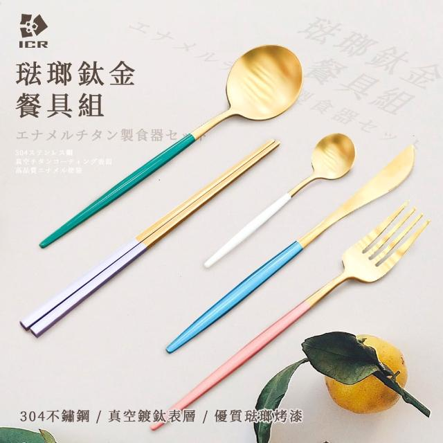 【ICR】304不銹鋼琺瑯鈦金餐具組(2入組)
