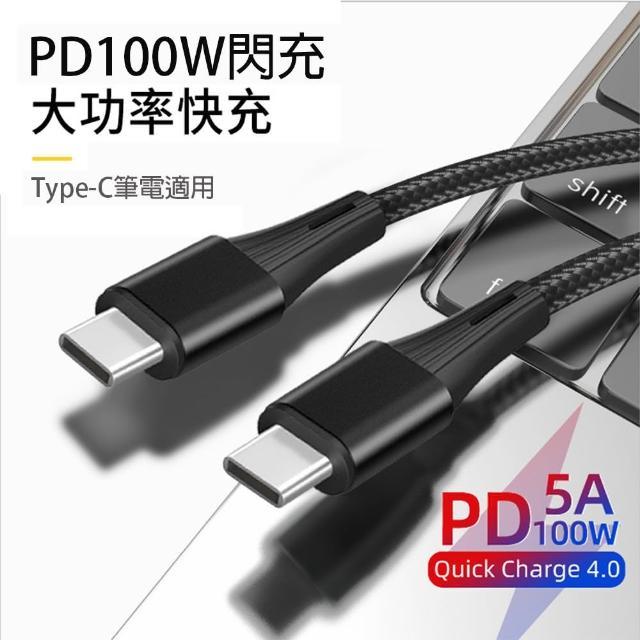 【BONum 博紐】PD快充100W2米充電線Type-c對Type-C(充電 45W 65W 18W 筆電充電線 氮化鎵)