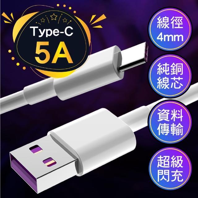 【超級快充線】5A手機充電線 USB Type-C(1M 1米 閃充 數據線 傳輸線 電源線 安卓Android 華為 小米)