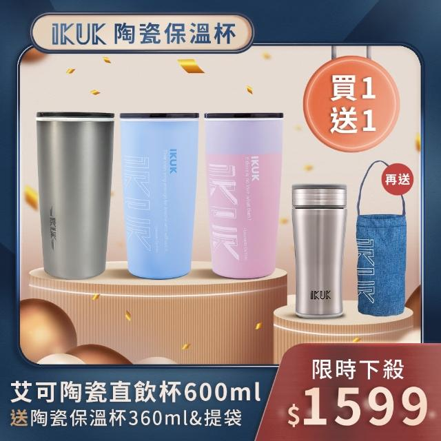 【IKUK 艾可買1送1】陶瓷內膽直飲保溫杯600ml日常牛奶杯+陶瓷內膽手把杯360ml(專櫃陶瓷保溫杯獨家買1送1)