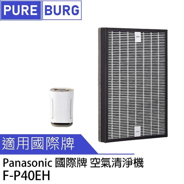 【PUREBURG】適用PANASONIC國際牌F-P40EH空氣清淨機 副廠除臭活性碳二合一HEPA濾網 F-ZMRS40W
