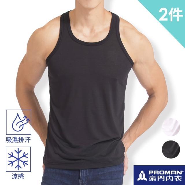 【PROMAN 豪門】天然涼感纖維彈性背心(超值2件組)