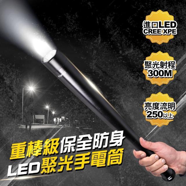 【TheLife嚴選】重棒級保全防身250流明300米聚光LED手電筒