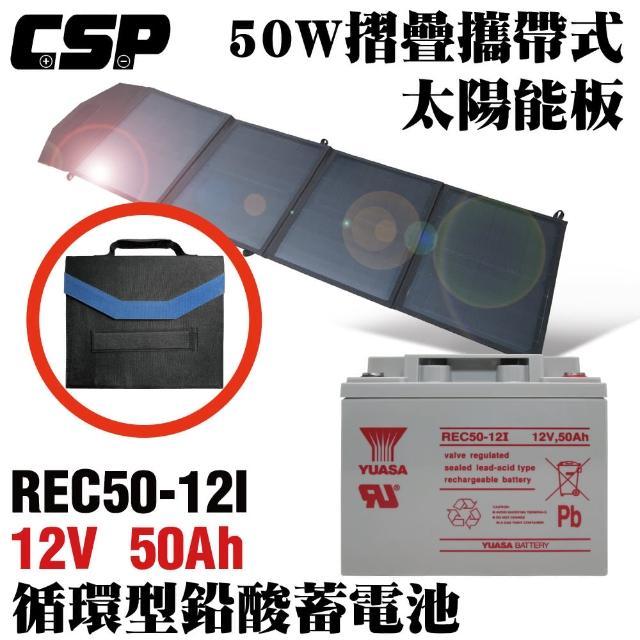 【CSP】太陽能板+循環型蓄電池12V50W(可收納攜帶 露營 電瓶充電 連接手機充電 露營車REC50-12I+SP-50)