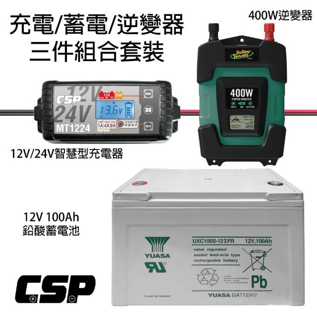 【CSP】儲能充電轉換套組(400W逆變器 深循環電池 智慧充電機 UXC100S-12IFR +400W+MT1224)