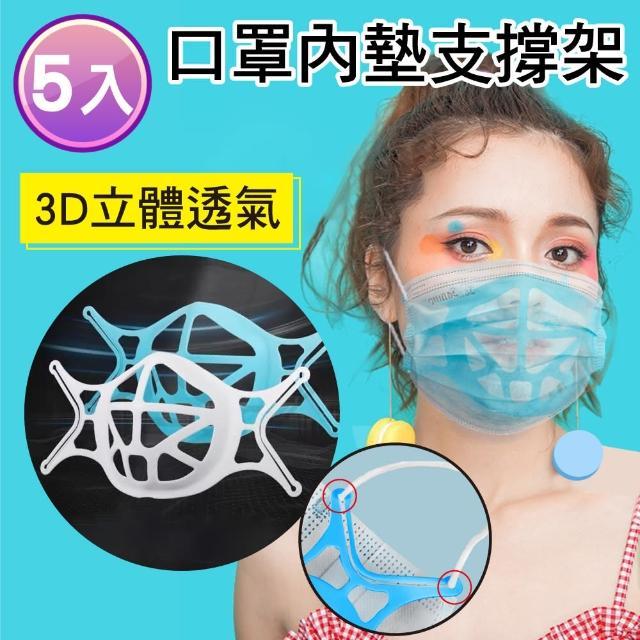 【新錸家居】3D立體口罩支架-5入組(口罩防悶神器 內托墊 矽膠支架 透氣支架 循環使用 口罩架 防掉支撐架)