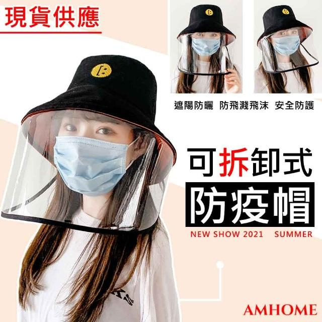 【Amhome】防疫防飛沫防曬笑臉刺繡漁夫帽可拆式#109733現貨+預購(黑色)
