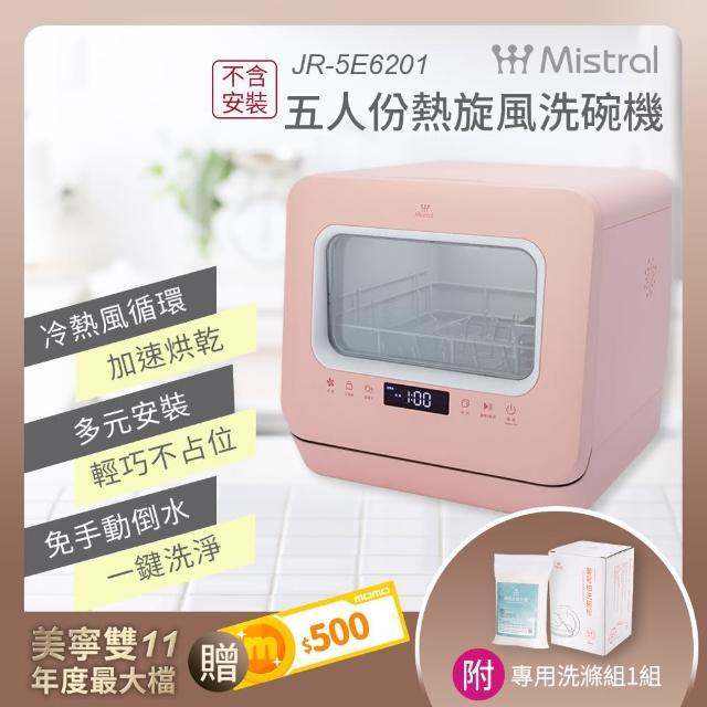 【Mistral 美寧】★不含安裝★5人熱旋風洗碗機JR-5E6201粉(贈:洗滌組*1)
