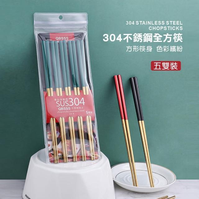【優廚寶】時尚高質感鈦金款304不銹鋼全方筷組(1組5入裝-6色可選)