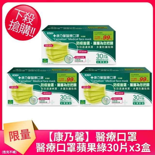 【康乃馨】醫療口罩30片*3盒裝(蘋果綠)