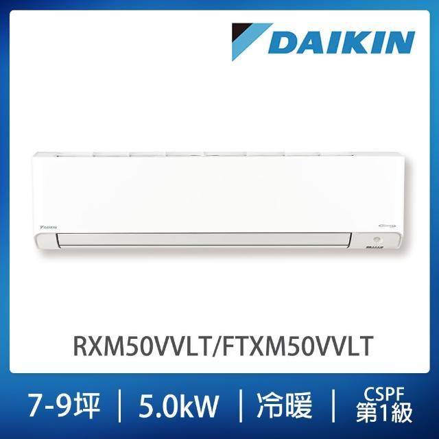 【DAIKIN 大金】橫綱V系列7-9坪冷暖變頻分離冷氣(RXM50VVLT/FTXM50VVLT)