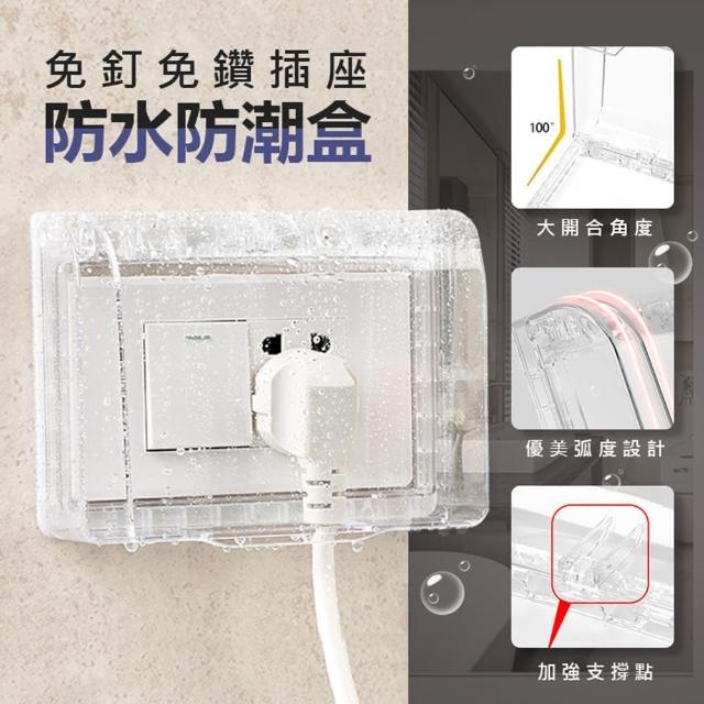 免釘免鑽插座防水防潮盒