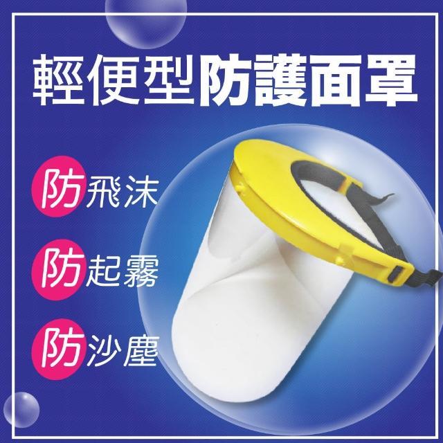 【JS精選好物】防護面罩四入組 防飛沫 外出必備(加厚型防護面罩。四入組)
