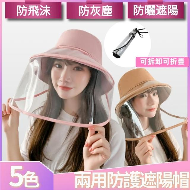 【I.Dear】日韓風防曬遮陽防飛沫可拆卸面罩純色多彩漁夫帽遮陽帽(5色)