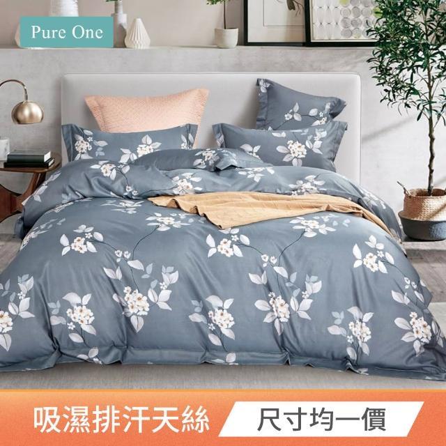 【Pure One 618限定】吸濕排汗天絲兩用被套床包組(雙人/加大 多款任選)