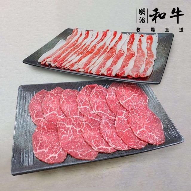 【明治和牛】澳洲和牛 肉片2盒+五花肉片2盒 組合(#澳洲和牛 #和牛 #牛肉 #和牛肉片 #火鍋肉片 #燒烤肉片)