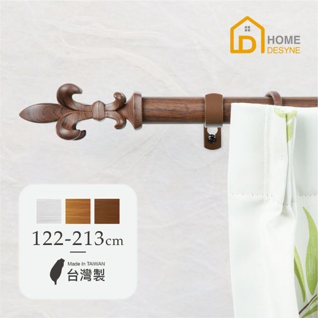 【Home Desyne】台灣製25.4mm簡約質感 仿木紋伸縮窗簾桿架(122-213cm)