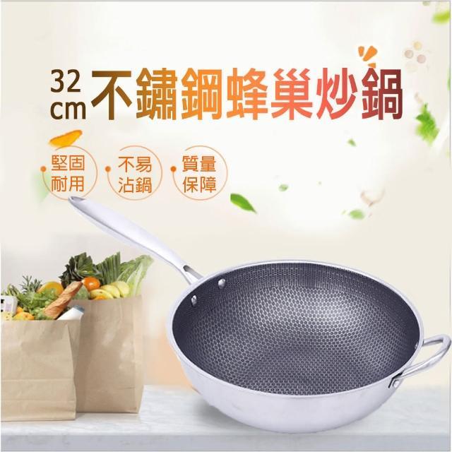 【MAEMS】不鏽鋼滿版蜂巢不沾炒鍋 32公分(無蓋款)