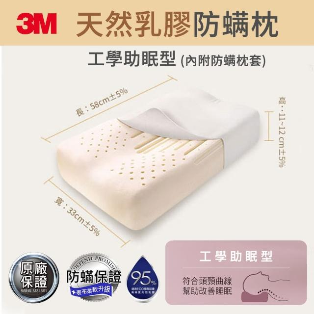 【★3M 瑞莎推薦乳膠枕★】天然乳膠防蹣枕-工學助眠型(附防蹣枕套)