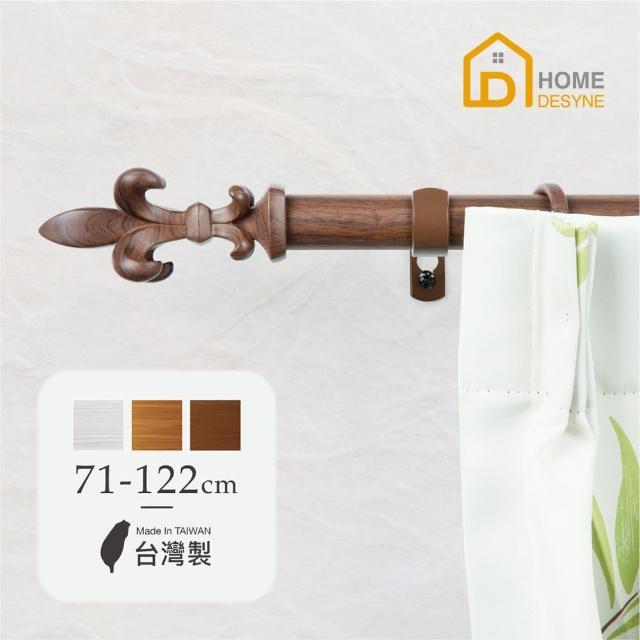 【Home Desyne】台灣製25.4mm簡約質感 仿木紋伸縮窗簾桿架(71-122cm)