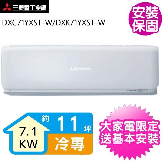 【MITSUBISHI 三菱重工】變頻冷專分離式冷氣約11坪(DXC71YXST-W/DXK71YXST-W)