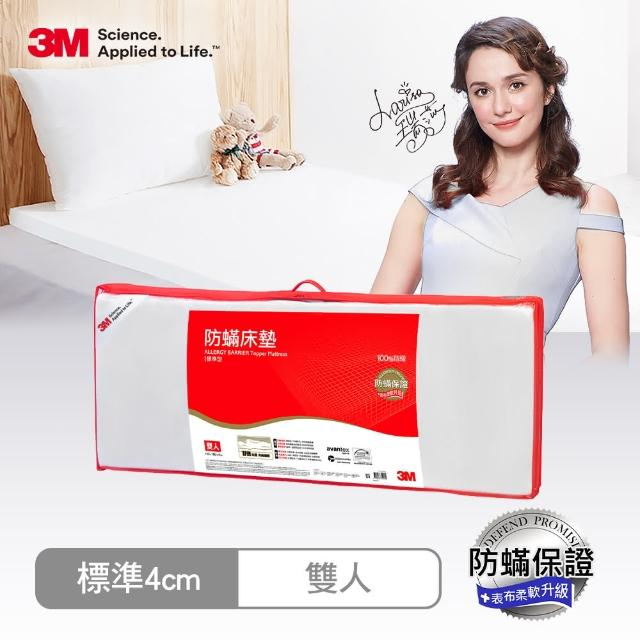 【3M】低密度防蹣記憶床墊-標準型4cm(雙人5x6.2)