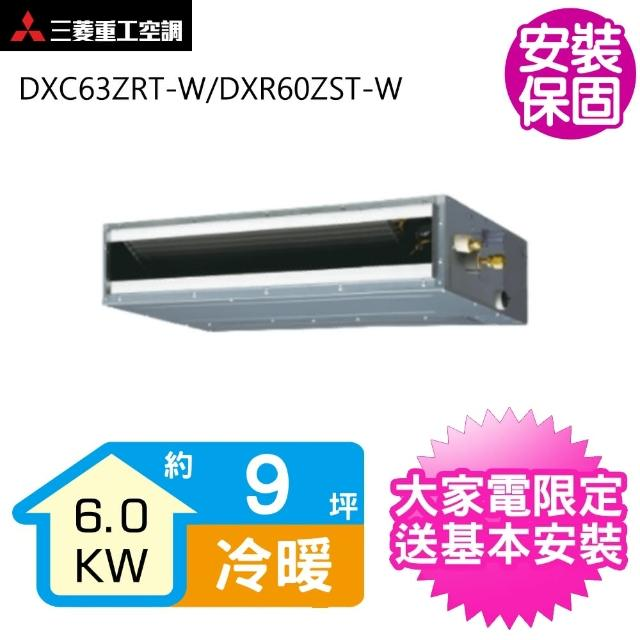 【MITSUBISHI 三菱重工】變頻冷暖吊隱式分離式冷氣約9坪(DXC63ZRT-W/DXR60ZST-W)