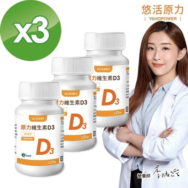【悠活原力】原力維生素D3-陽光維生素X3瓶 120顆/瓶(贈乾洗手50ml乙瓶)