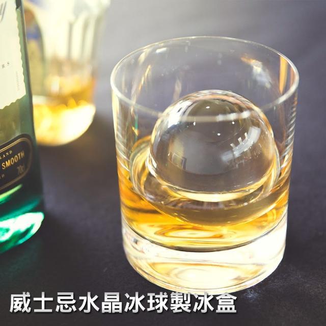 【Time Leisure 品閒】威士忌水晶冰球製冰盒(二入組)