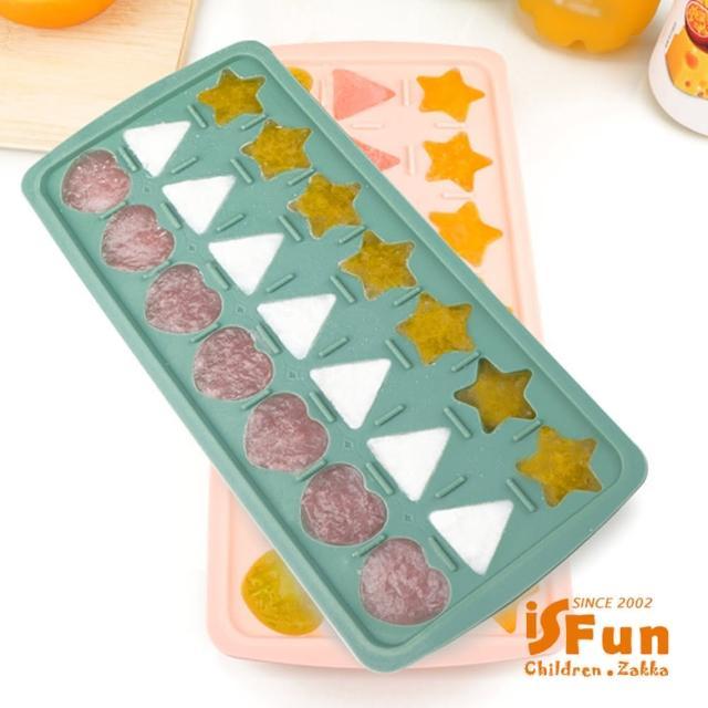 【iSFun】三角愛心*矽膠巧克力模具兩用製冰盒(隨機色)