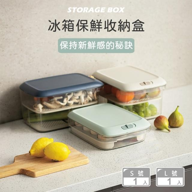 【丸丸媽咪】冰箱保鮮收納盒 S號1入+L號1入(保鮮盒 冰箱收納 食物收納 PET盒 多功能收納 可堆疊)