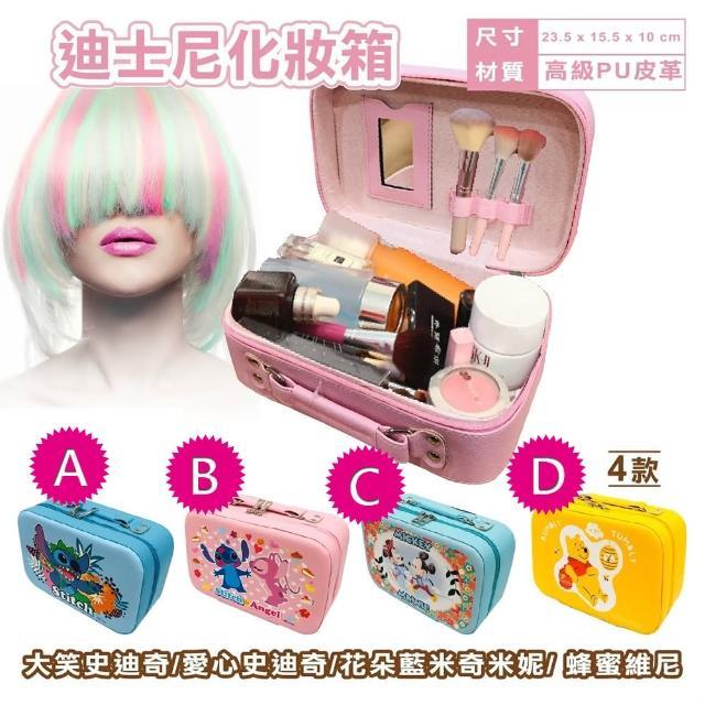 【Disney 迪士尼】迪士尼大容量化妝箱 化妝包 攜帶收納方便(高級PU皮革 化妝箱 化妝包 彩妝包 化妝盒)