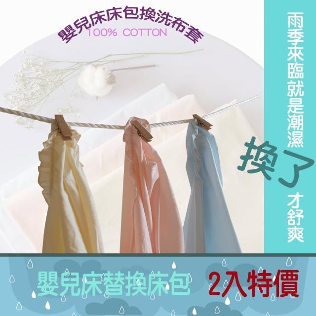 【C.D.BABY】嬰兒床床包床單床罩替換布套2入(100%純棉素色)