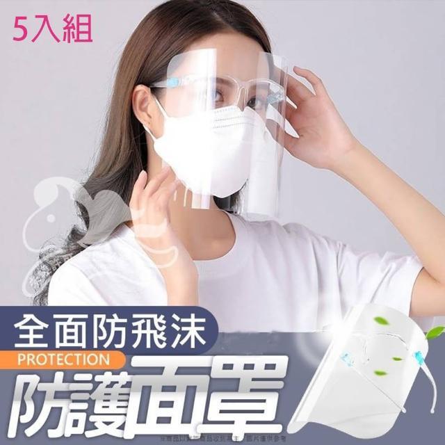 【TDL】防疫防飛沫隔離防護面罩眼鏡款防護罩成人5入組 DW1899